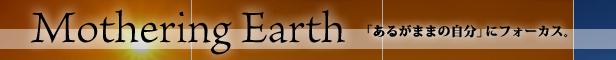 Mothering Earth あるがままの自分にフォーカス